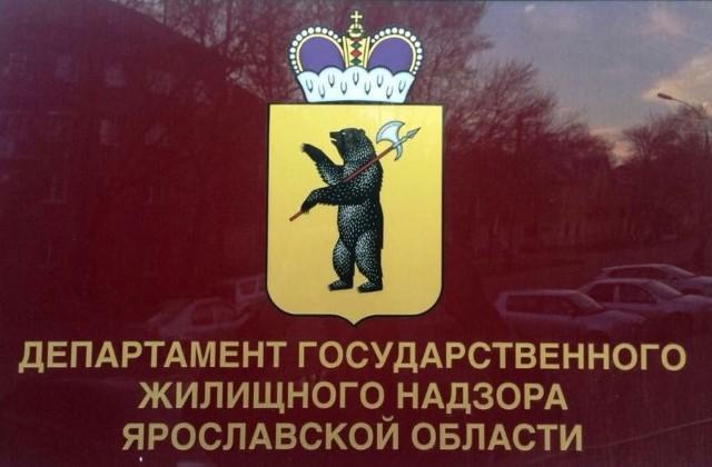 Управдомы в Любиме и Переславле оштрафовали благодаря действиям департамента госжилнадзора