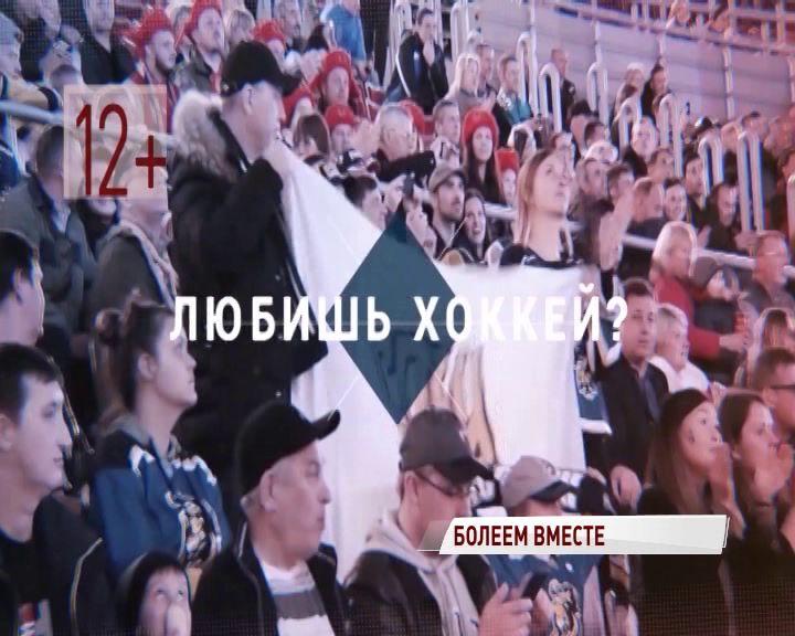 «Первый Ярославский» приглашает болельщиков поболеть за «Локомотив»