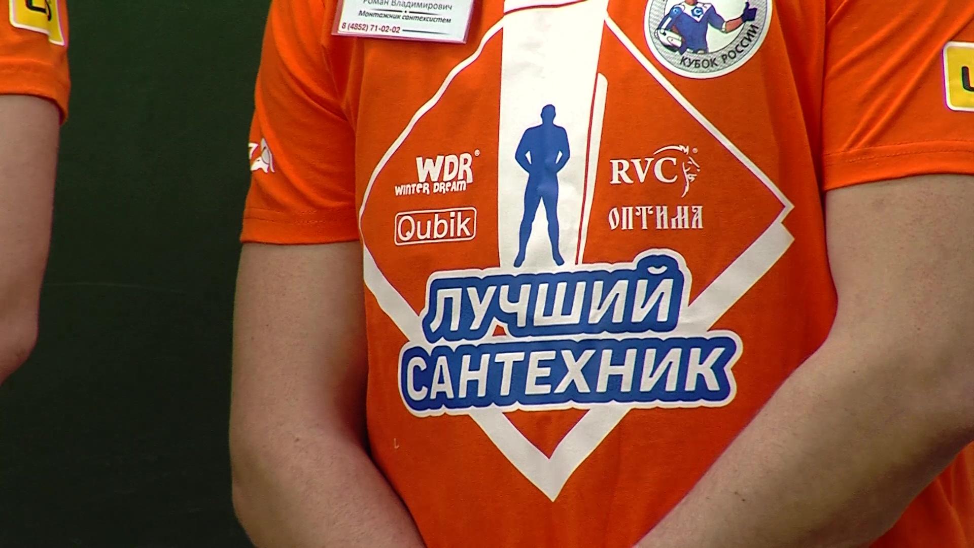 Два сантехника из Ярославля выступят на всероссийском конкурсе профессионального мастерства