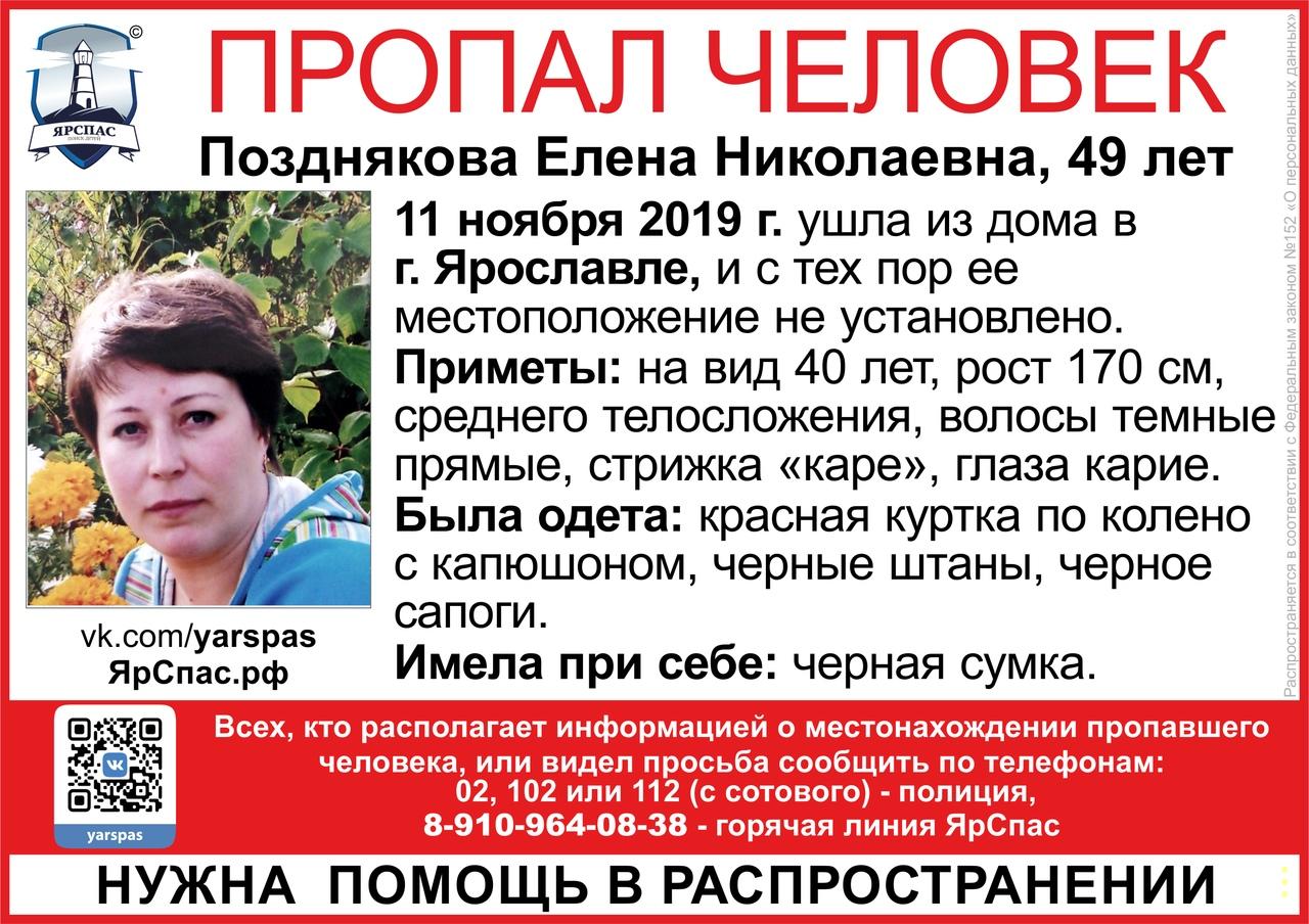 Ушла из дома и пропала: в Ярославле две недели ищут женщину