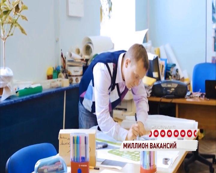 В России зафиксировано рекордное количество вакансий