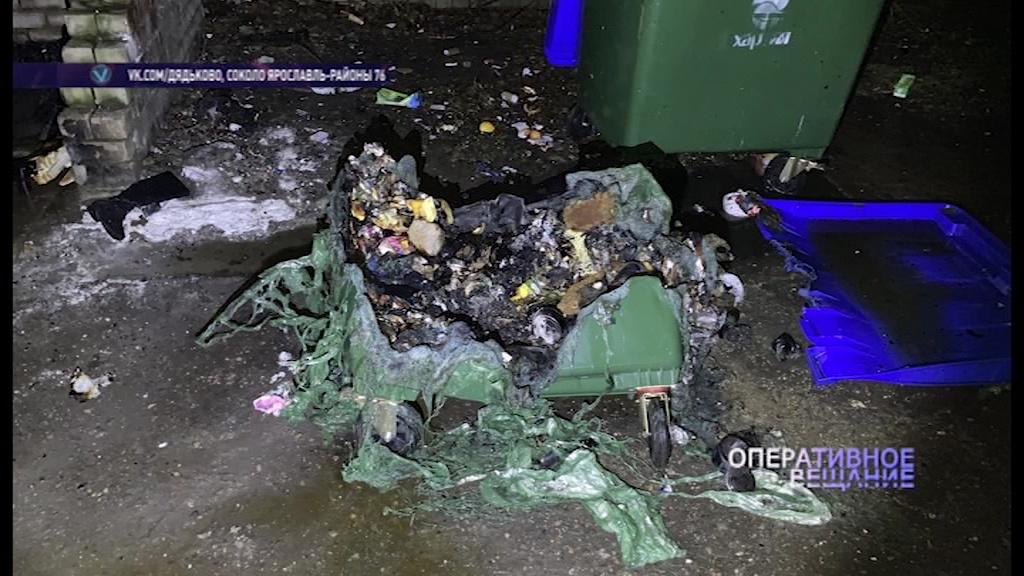 В Ярославле опять поджигают мусорки