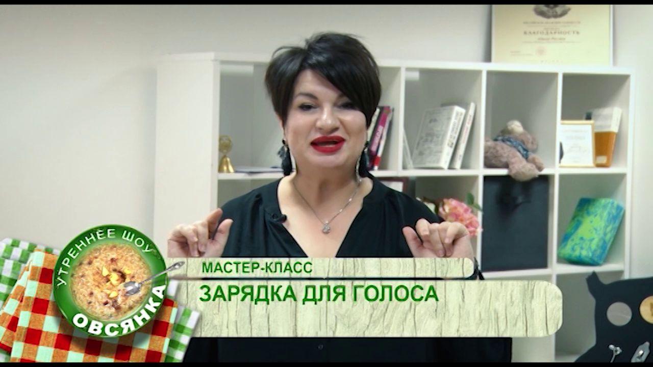 Утреннее шоу «Овсянка» от 03.12.19: зарядка для голоса