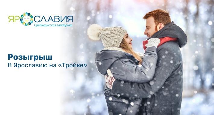 Владельцы транспортной карты «Тройка» могут выиграть сертификат на отдых в Ярославле
