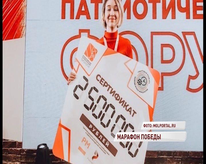 Ярославна получила грант на организацию серии забегов, посвященных 75-летию Победы