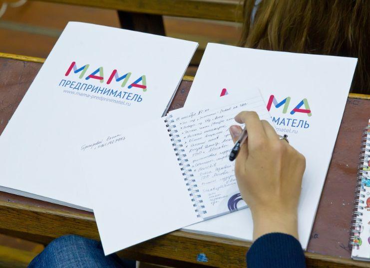Победительница проекта «Мама-предприниматель» получит 100 тысяч рублей