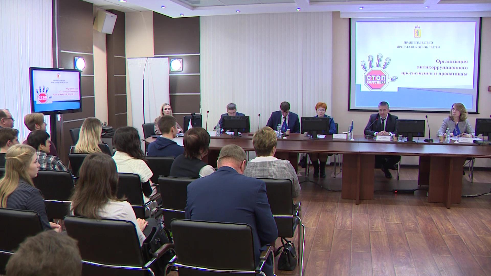 Ярославским студентам рассказали о борьбе с коррупцией