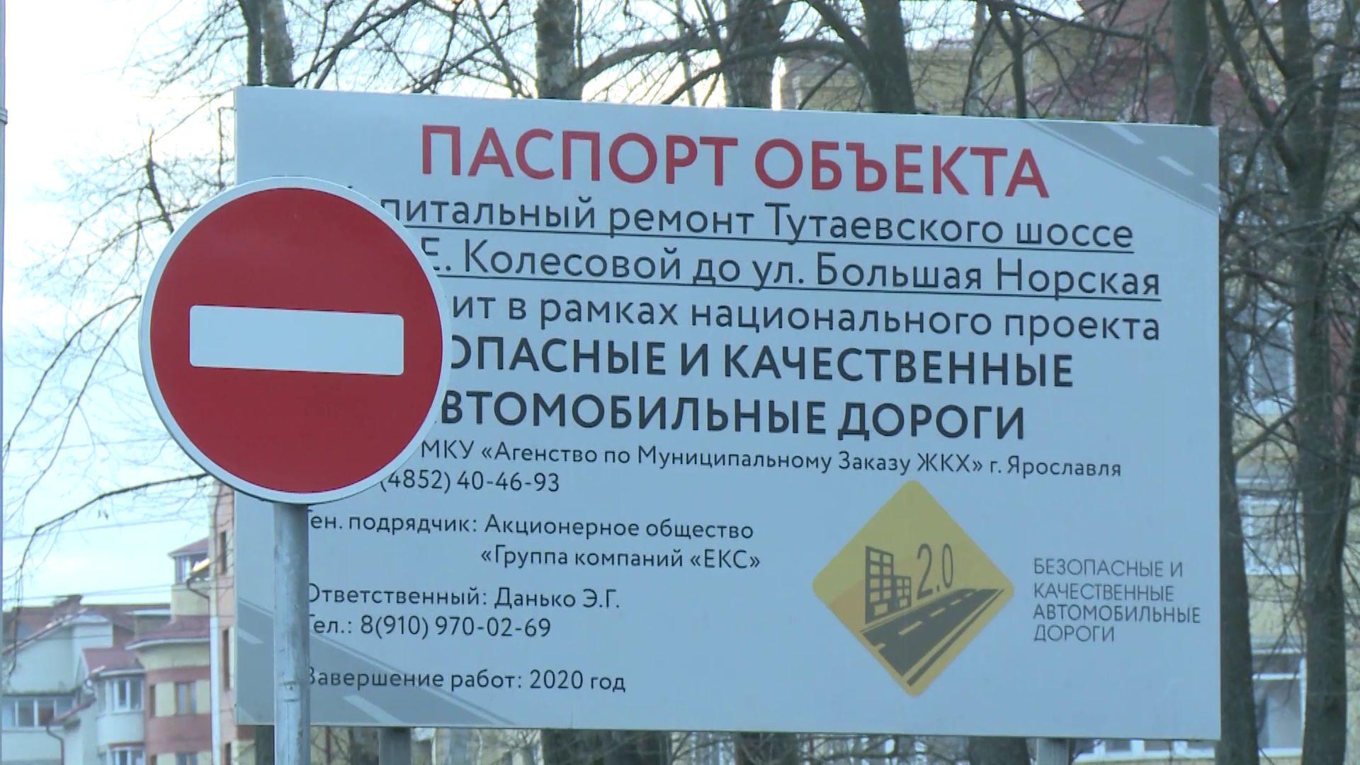Час икс настал: участок Тутаевского шоссе перекрыли. Как брагинцы добирались до работы?