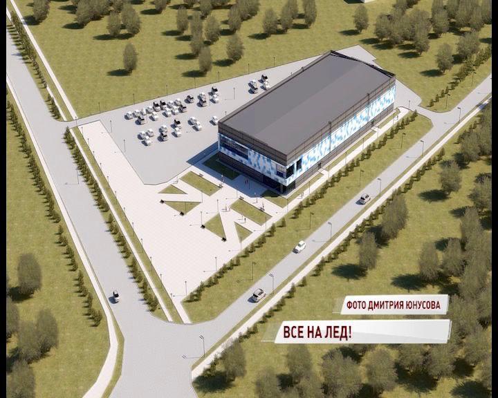 Стало известно о планах строительства крытого катка в Тутаеве