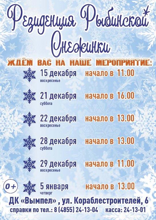 В Рыбинске откроется резиденция снежинки