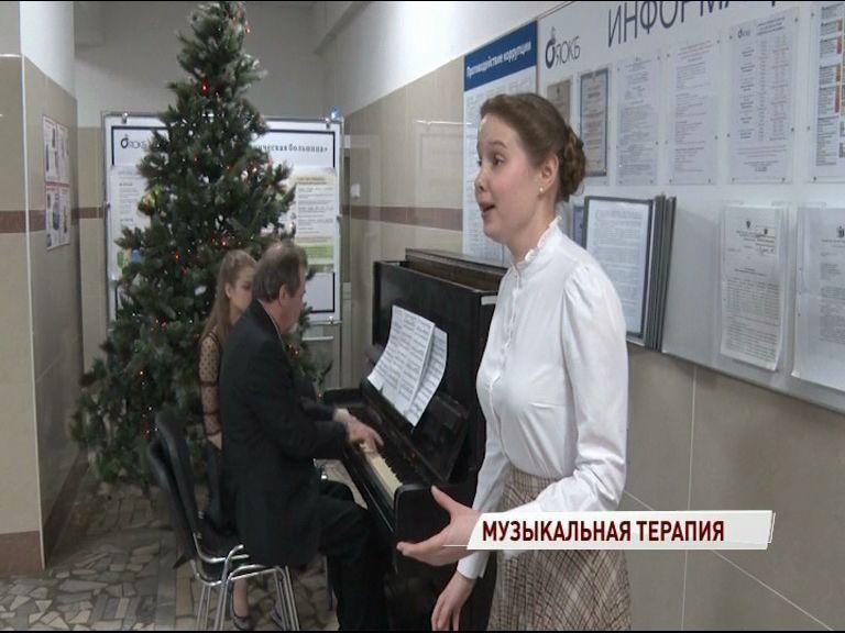 В ярославской поликлинике выступили музыканты Собиновского училища