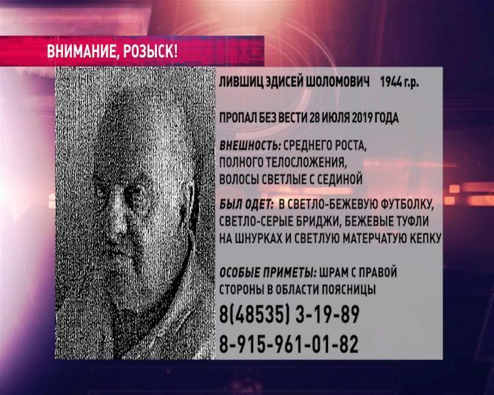 В Ярославской области разыскивают пенсионера в светлой одежде