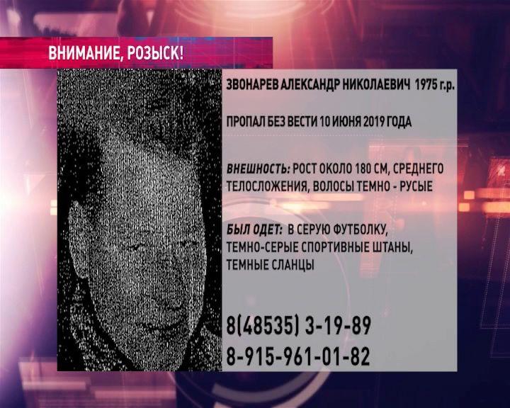 В Ярославской области пропал мужчина в темных сланцах