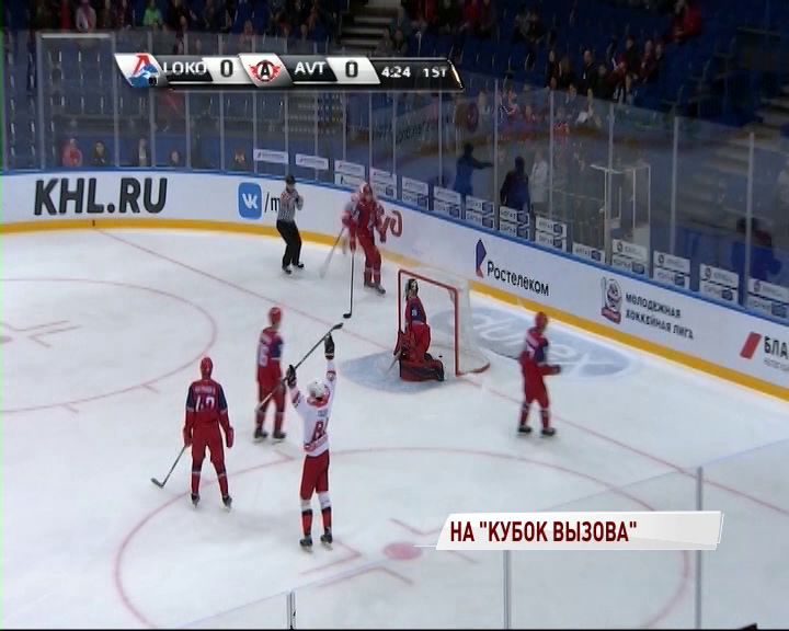 Два хоккеиста «Локо» примут участие в Кубке Вызова МХЛ