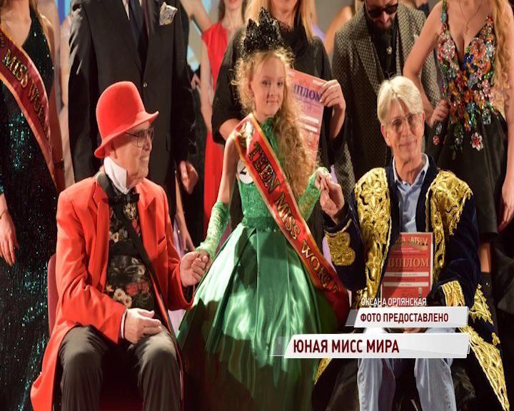 Рыбинка завоевала титул «Юная мисс мира -2019»