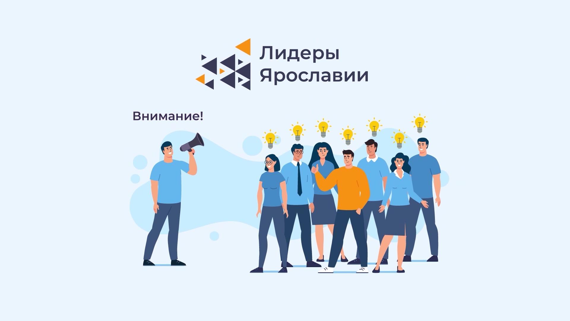 Продолжается прием заявок на конкурс «Лидеры Ярославии»