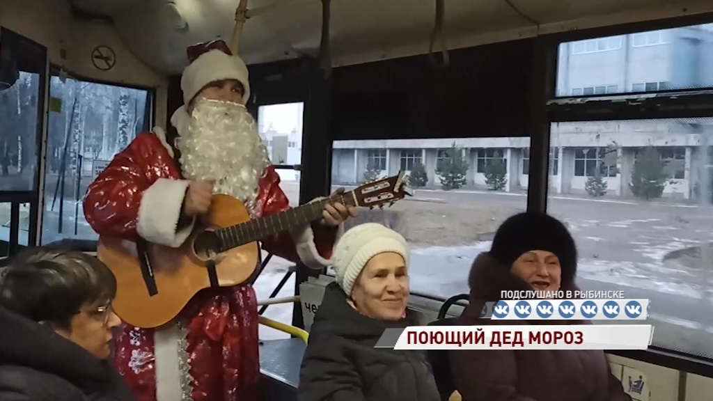 ВИДЕО: Дед Мороз спел под гитару с пассажирами автобуса в Рыбинске