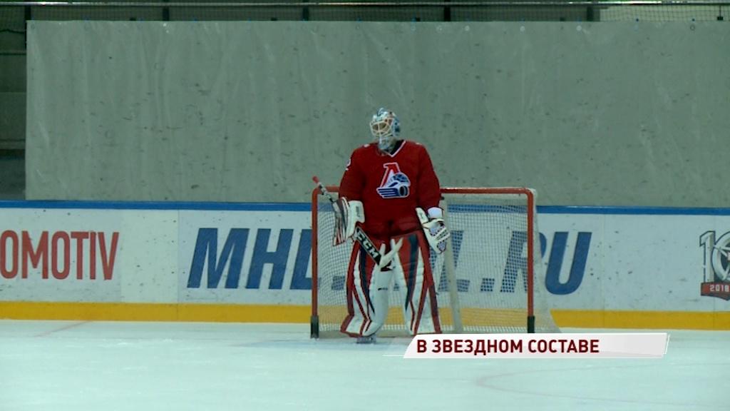 Двое игроков «Локомотива» поедут на Матч всех звезд КХЛ