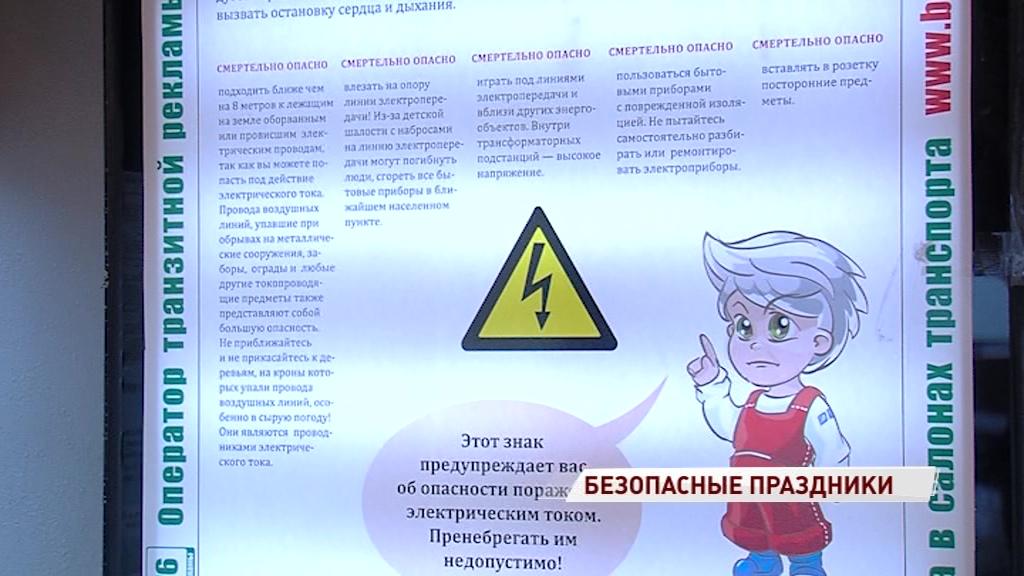 Ярославские энергетики запустили проект «Электробезопасный маршрут»