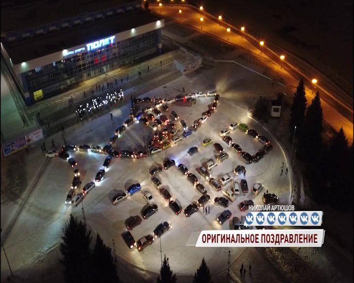 В Рыбинске водители поздравили всех с Новым годом, выстроившись в большую рыбу