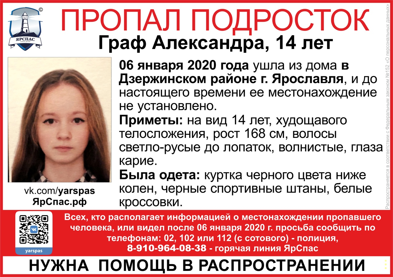 В Ярославле ищут 14-летнюю девушку