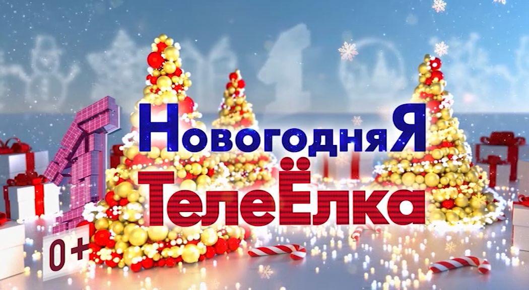 Новогодняя ТелеЕлка.: