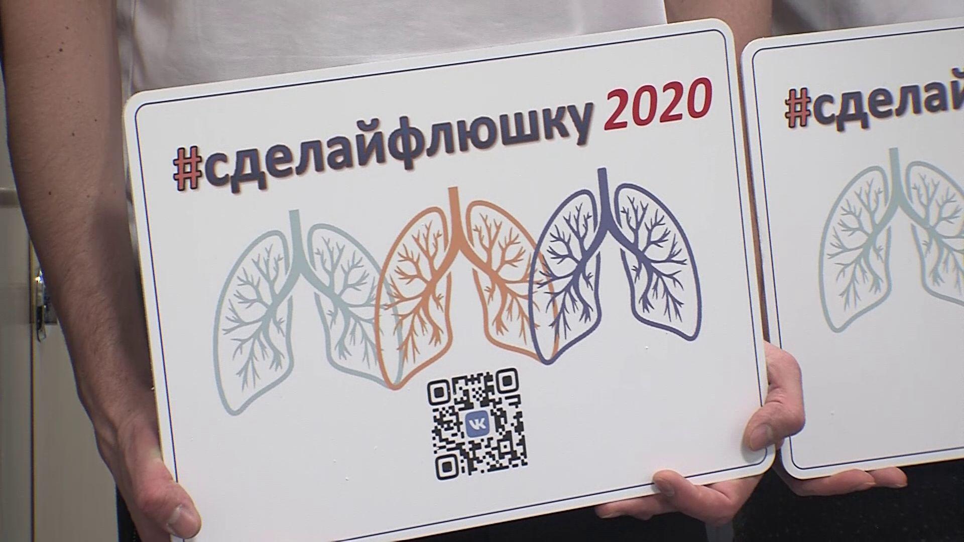 Хоккеисты «Локомотива» поучаствовали в акции «Сделай флюшку»