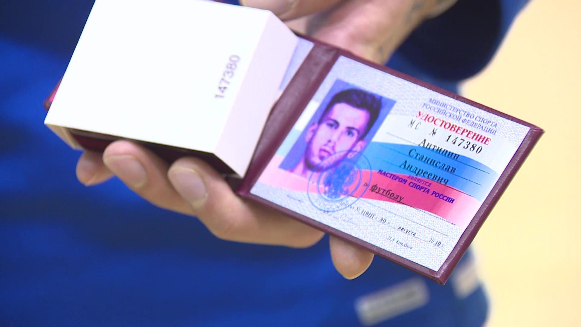 Четыре футболиста «Шинника» стали мастерами спорта России