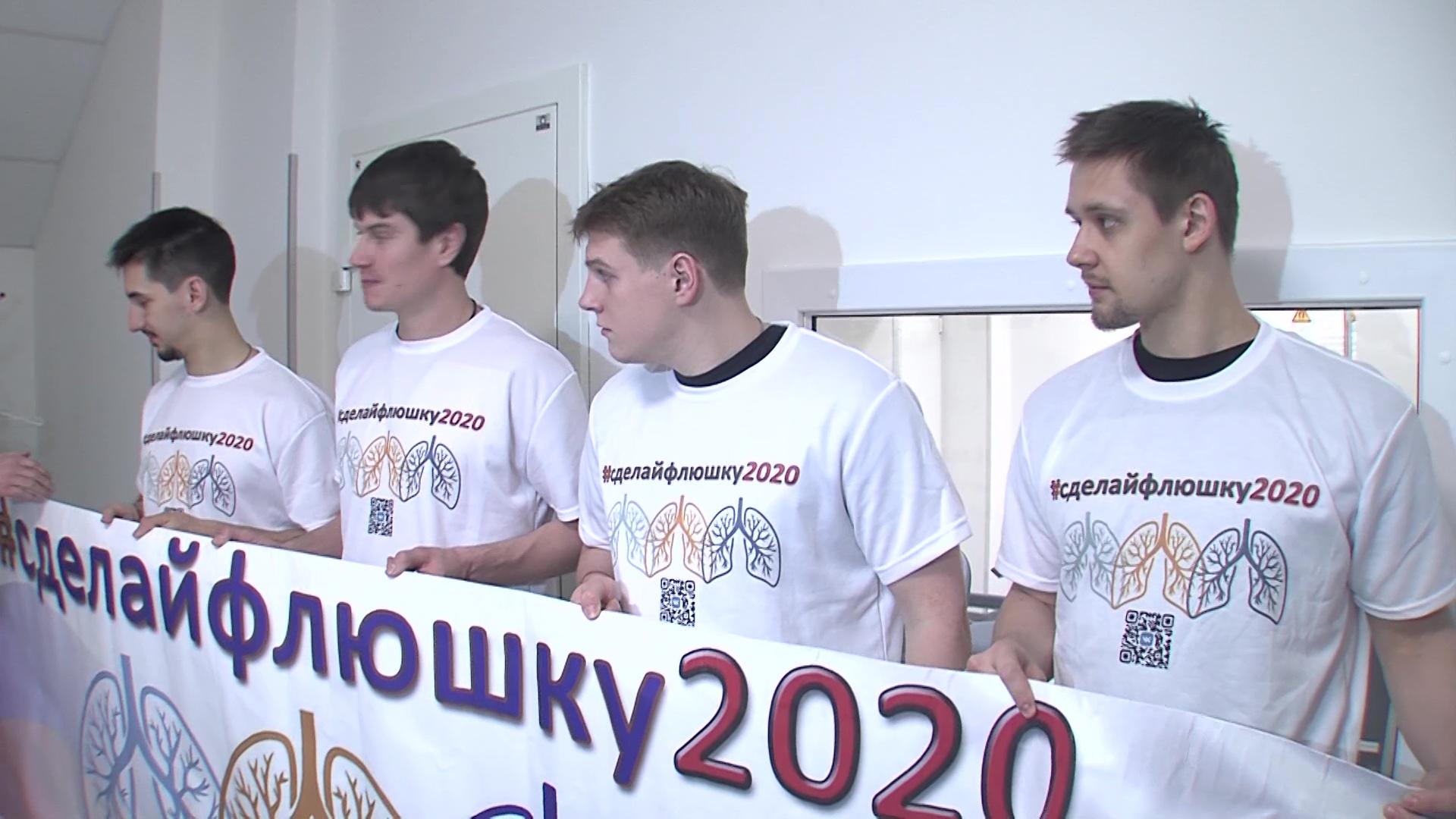 Вместо клюшки – флюшка: «Локомотив» присоединился к акции туберкулезной больницы