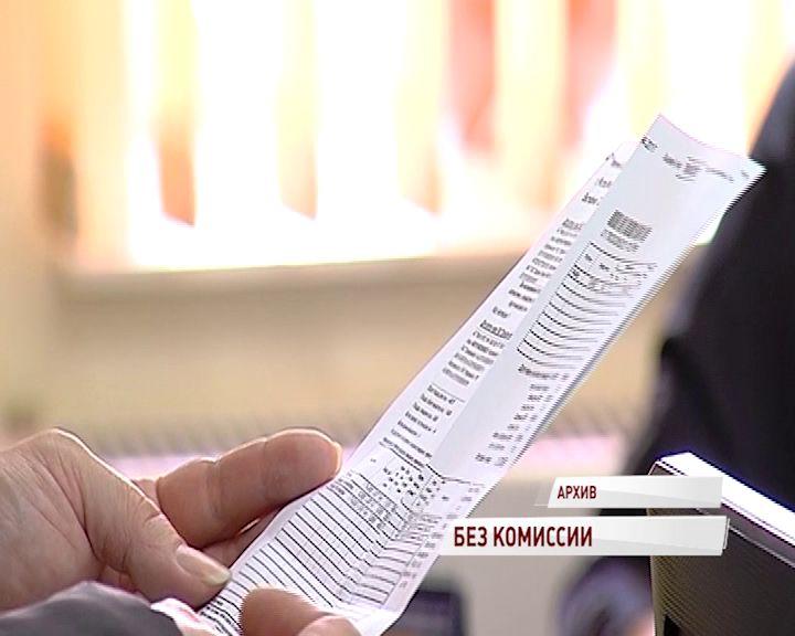 В Госдуме предложили отменить дополнительный банковский сбор при оплате коммуналки