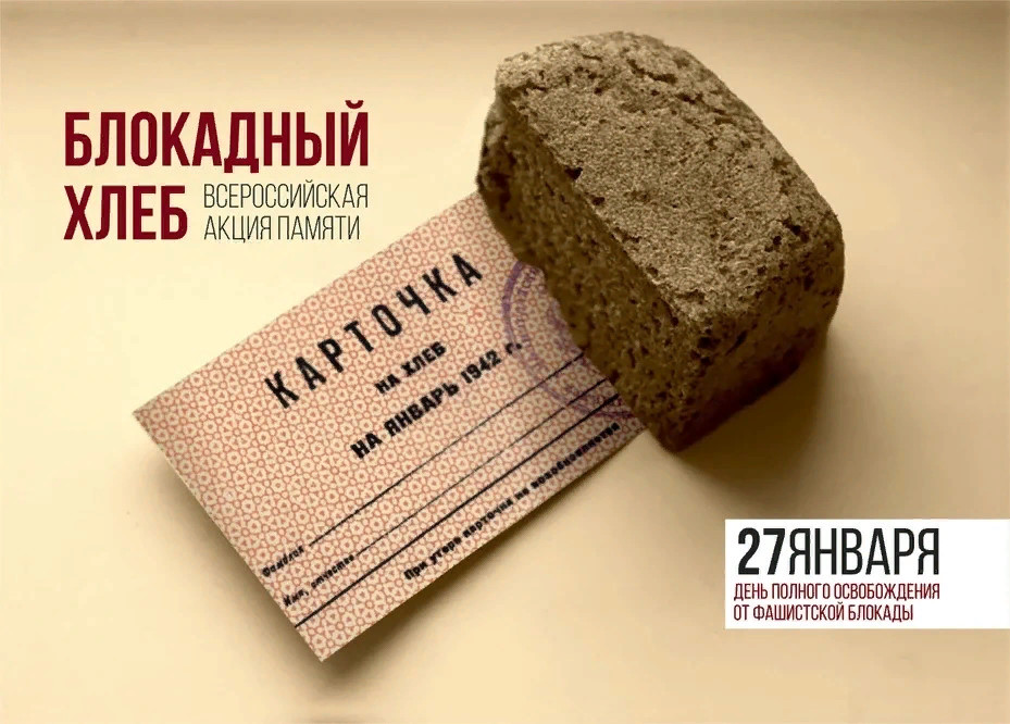 «Блокадный хлеб»: ярославские школьники присоединились к всероссийской акции