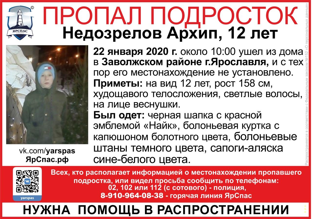 Второй день не появляется дома: в Ярославле ищут 12-летнего мальчика