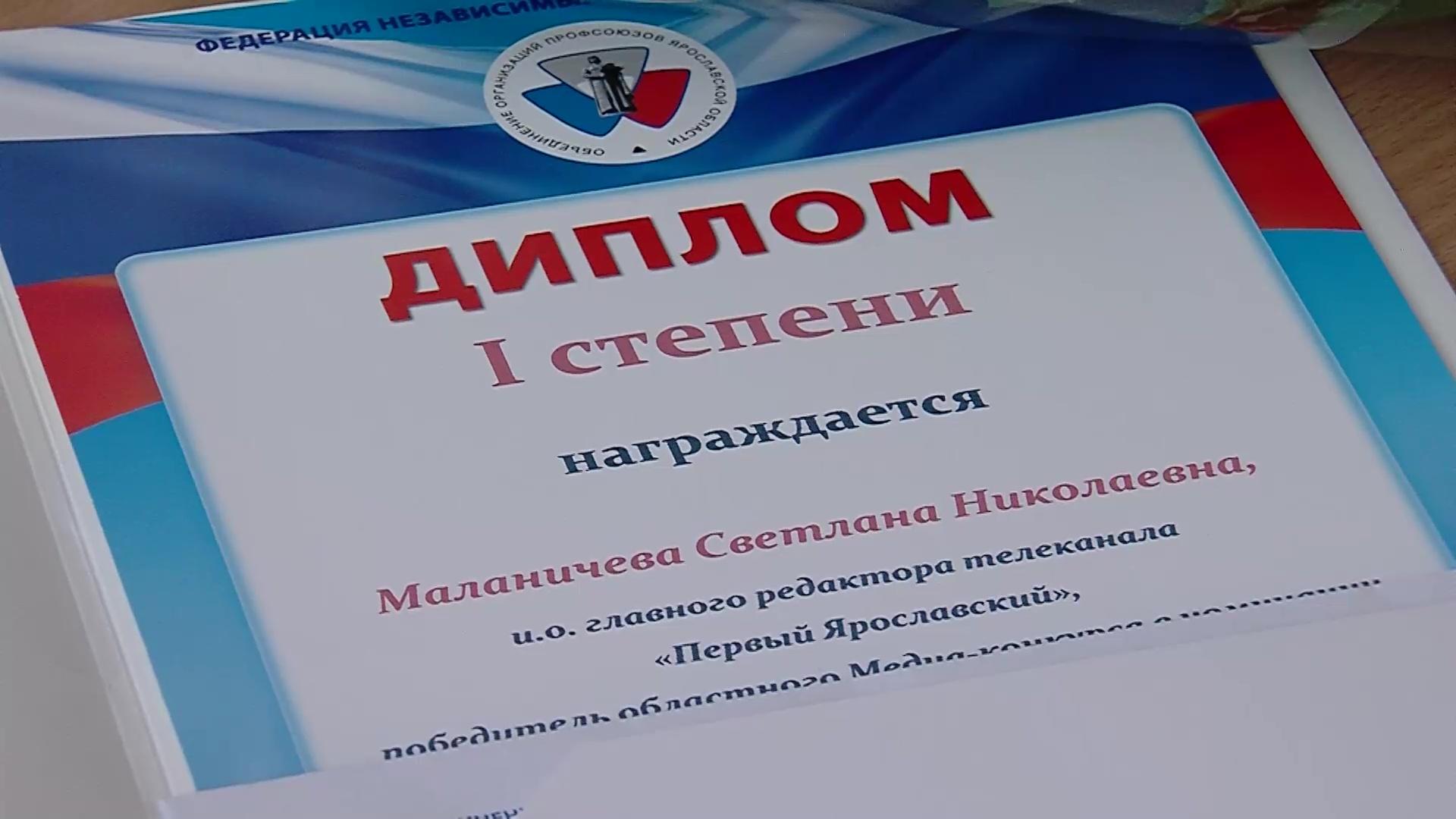 «Первый Ярославский» взял награду на медиаконкурсе профсоюза