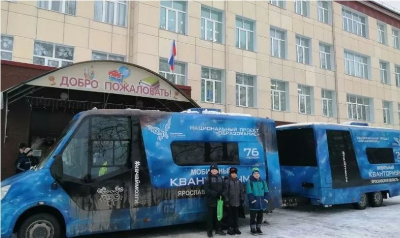 В Ярославской области запустят еще два мобильных «Кванториума»