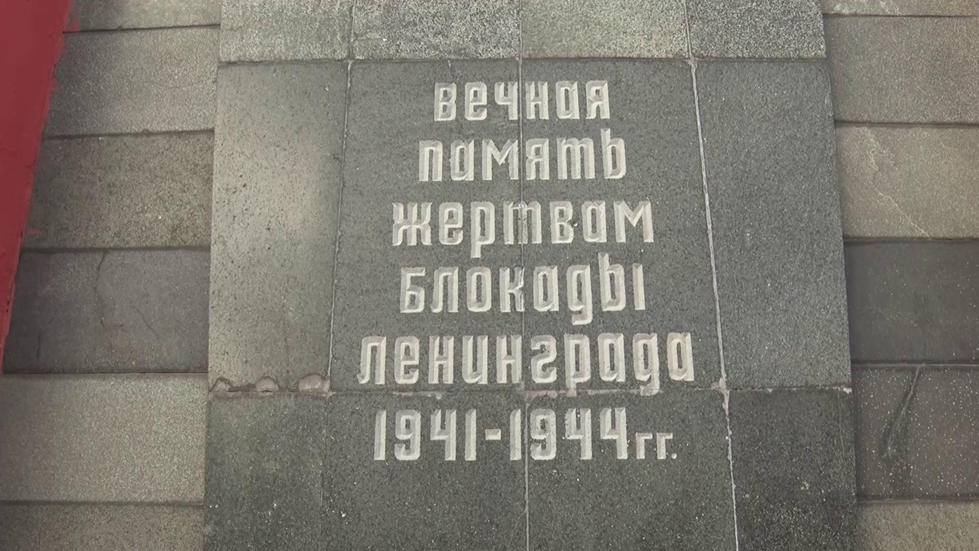 872 дня ужаса: в Ярославле вспоминают жертв блокадного Ленинграда