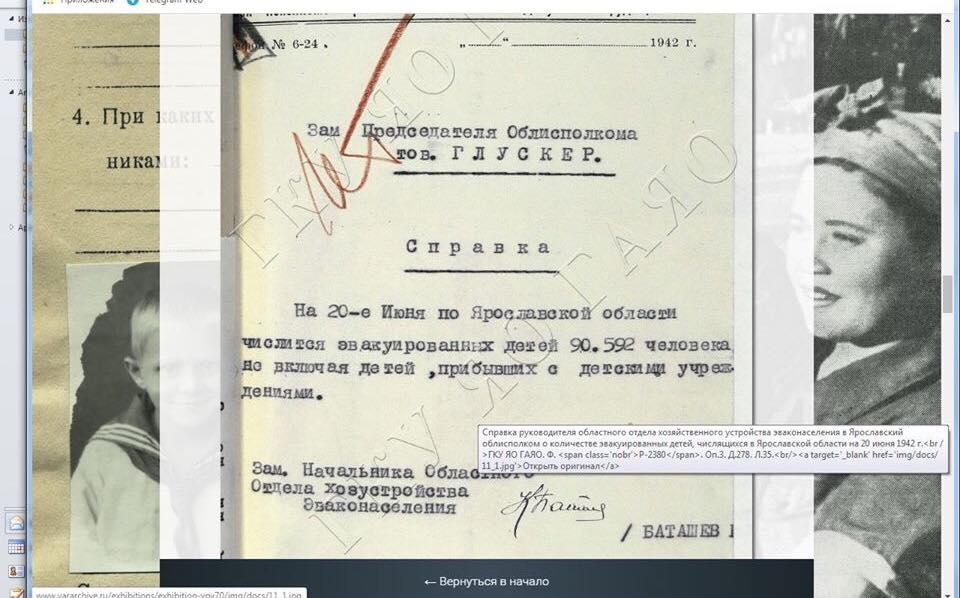 Роман Колесов: «В свободном доступе появились списки эвакуированных в Ярославскую область жителей Ленинграда»