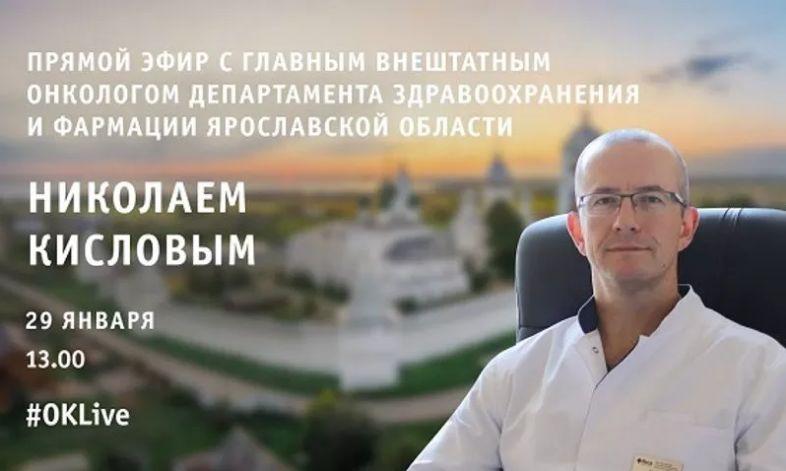 Ярославцы смогут задать вопросы главному онкологу региона во время прямого эфира