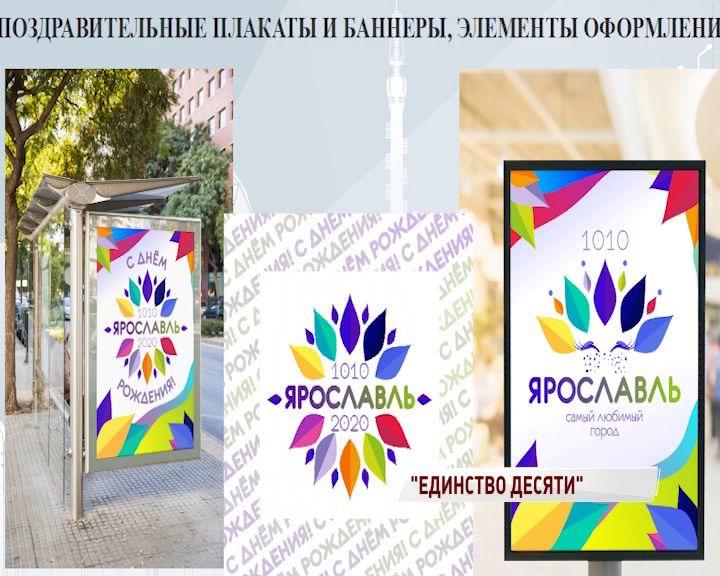 Стал известен логотип и лозунг юбилея Ярославля