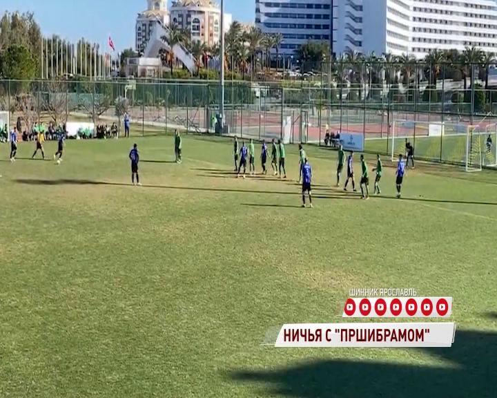«Шинник» провел первый матч в 2020 году