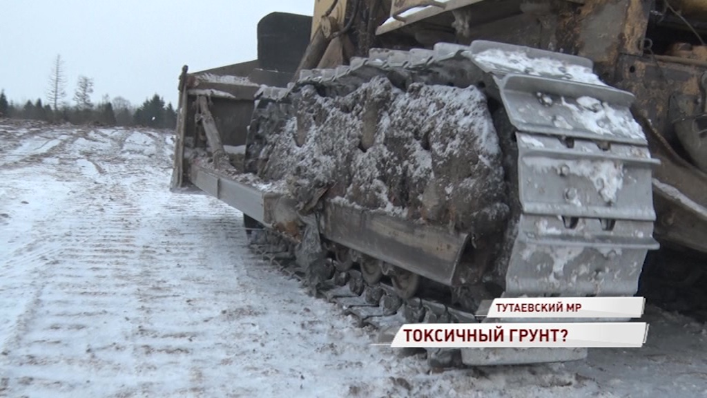 Токсичный или не токсичный? Жители Тутаевского района обеспокоены свалкой грунта из Костромы