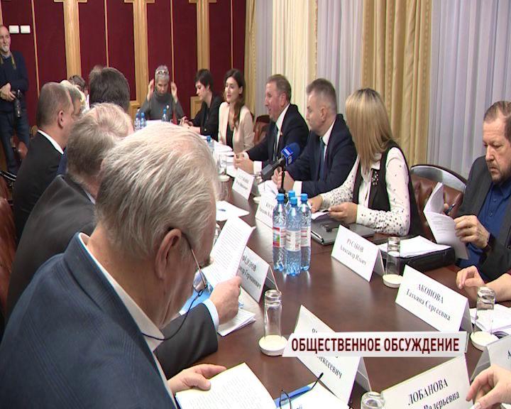 Ярославские общественники обсудили поправки в Конституции России
