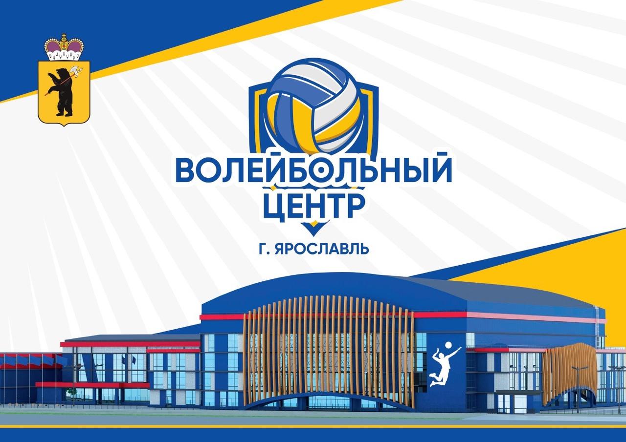 Дмитрий Миронов: «Благодаря поддержке президента построим новый волейбольный центр в Ярославле»
