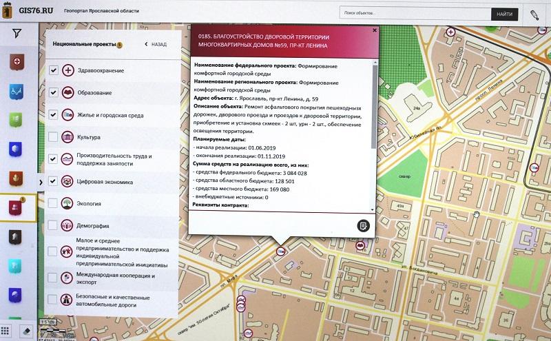 На геопортале Ярославской области постоянно обновляется информация об объектах нацпроектов