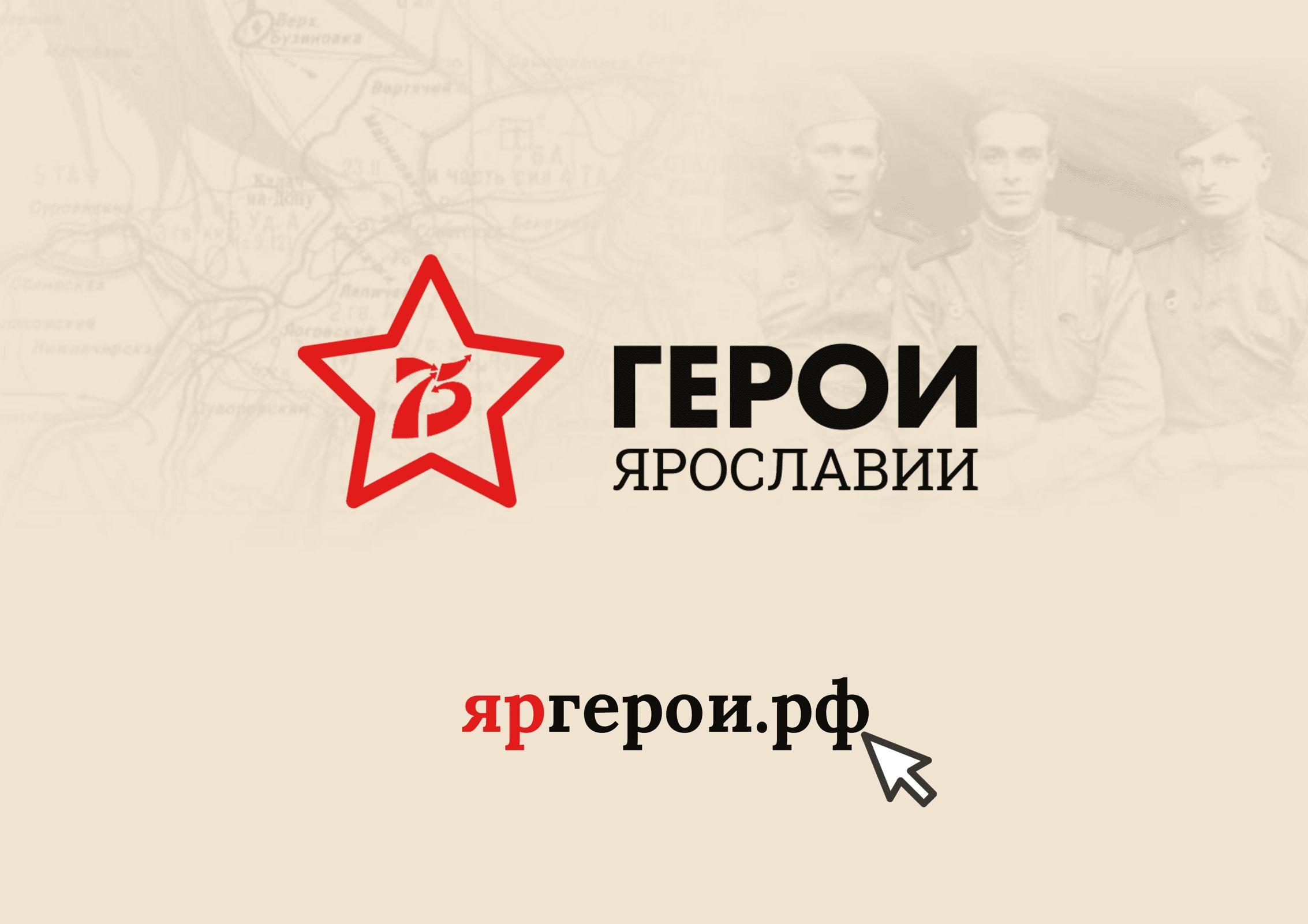 В Ярославле стартовал проект «Герои Ярославии»