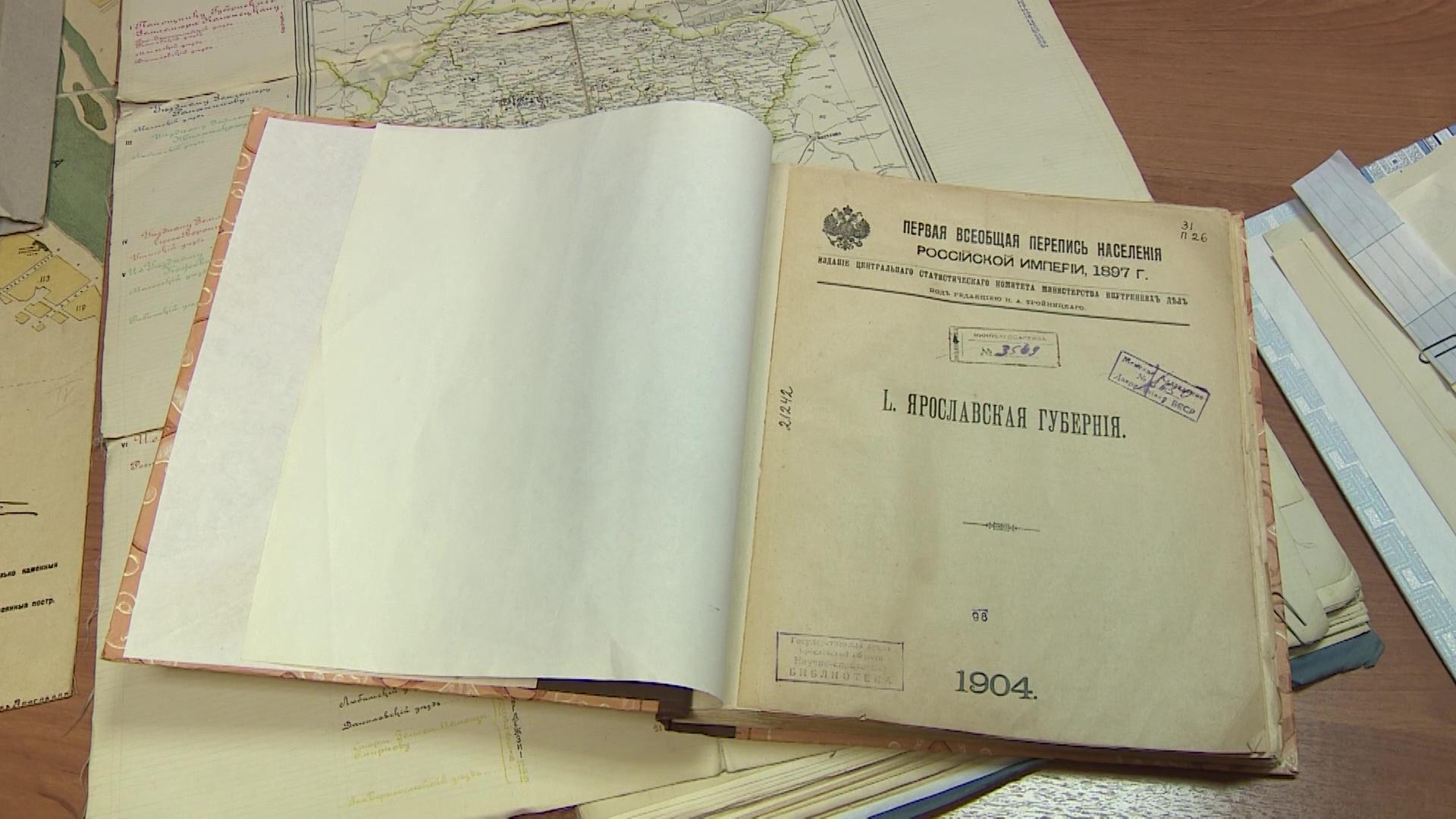 В областном архиве представили оригиналы переписных листов со 120-летней историей
