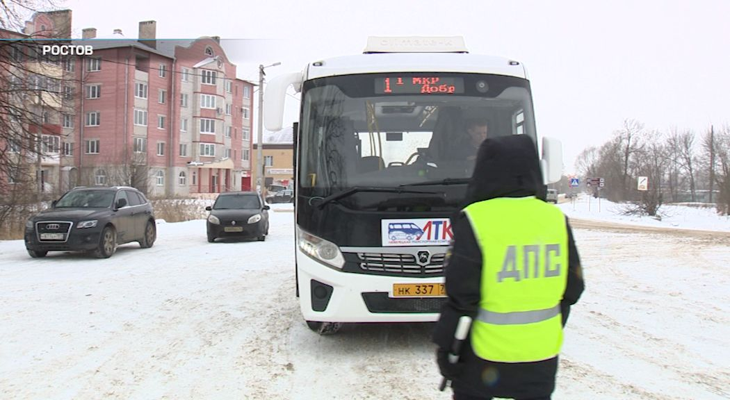 В Ярославской области продолжаются рейды по проверке общественного транспорт
