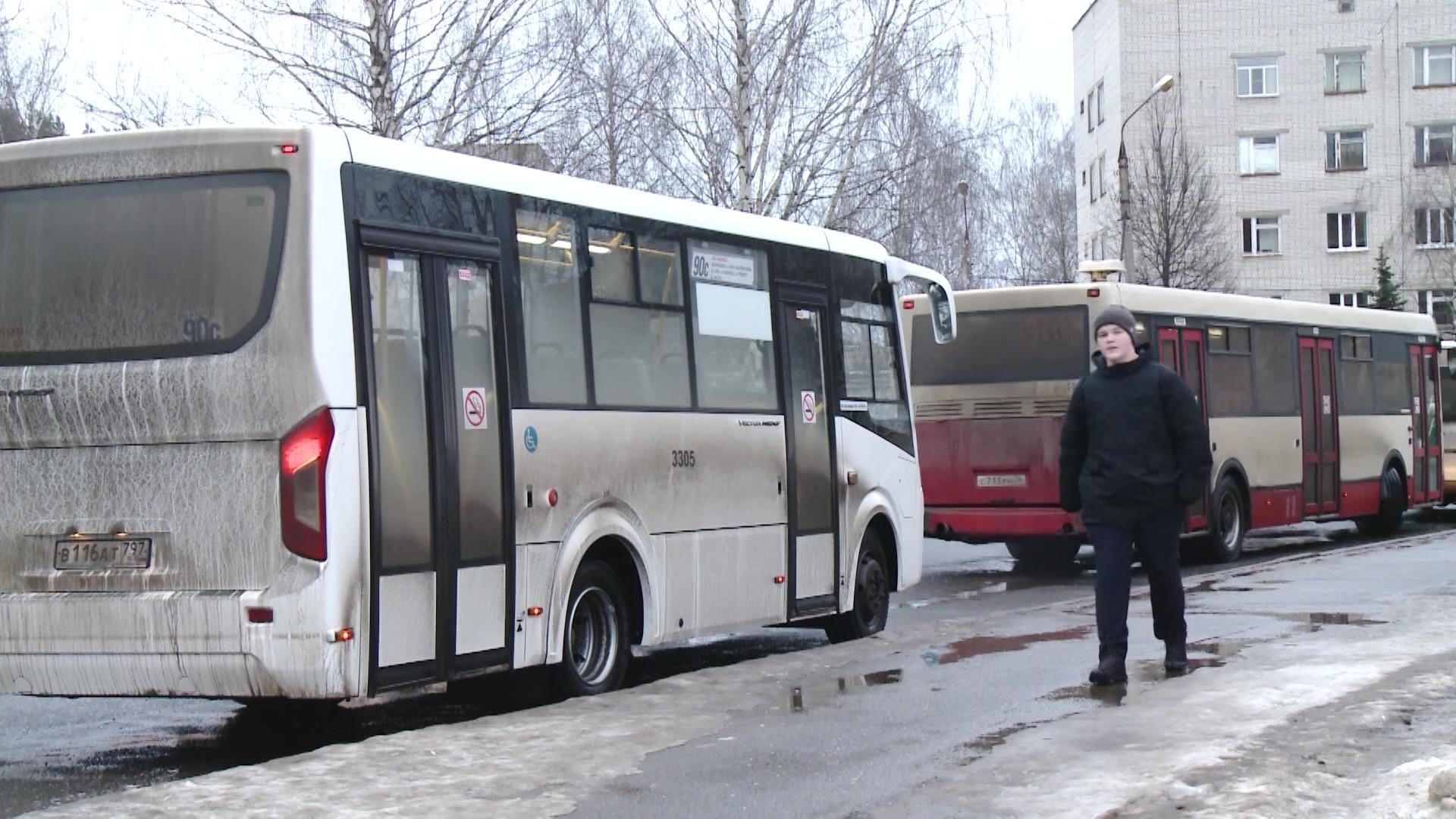 В Ярославле в двух маршрутках подешевел проезд
