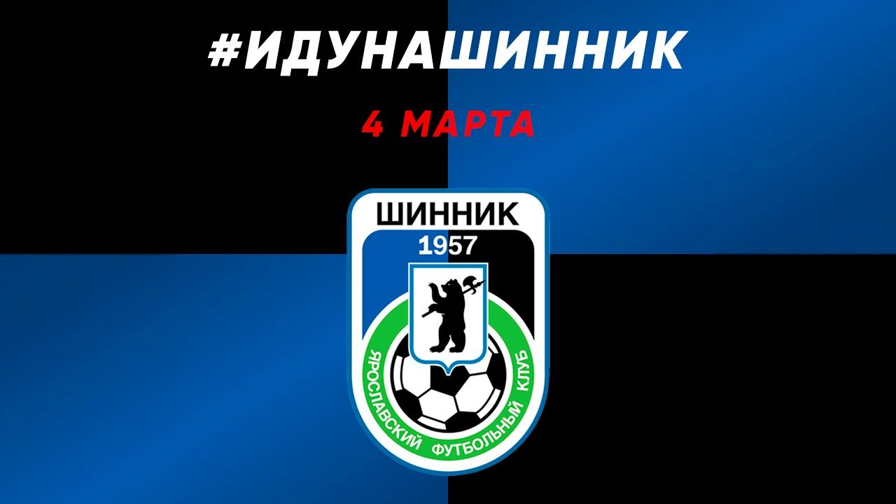 В Ярославле болельщики запустили акцию #ИдуНаШинник