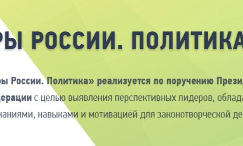 На сайте конкурса «Лидеры России. Политика» можно поддержать участников проекта