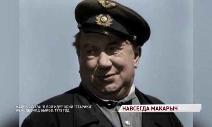 Исполняется сто лет со дня рождения «Макарыча»